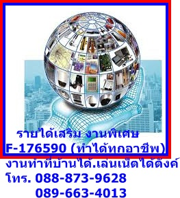 http://jobwutunited.com/2013/05/30/รายได้เสริม-139/